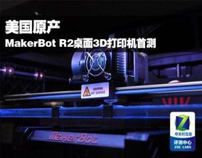 MakerBot R2桌面3D打印机